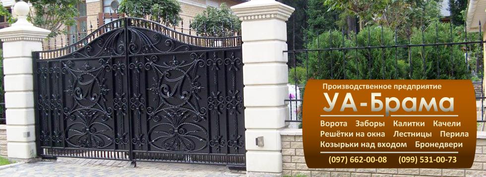 Ворота и калитки недорогие дешево забор металлический штакетник ростверк